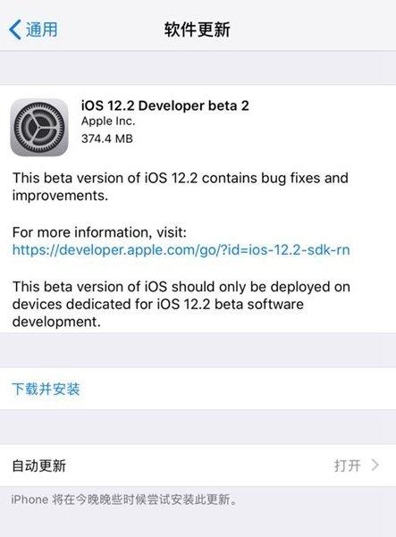 苹果iOS 12.2 Beta 2推送 更新前这些BUG你要知道