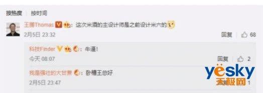 小米高管透露:小米9的设计师与小米6是同一人 米粉欢呼