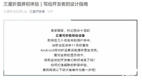 三星官方确认折叠屏 推送开发者设计指南