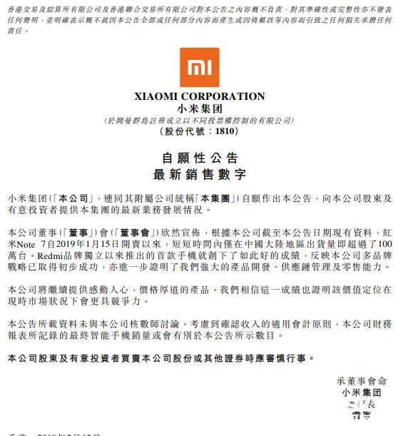 顶着春节淡季的红米Note7已达百万销量