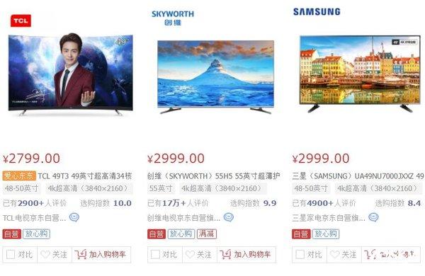网购热销爆款 55��4K电视创维H5报2999元