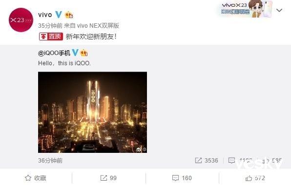 vivo推出全新子品牌iQOO 独立运营 细分手机市场