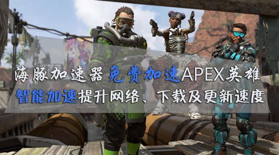 apex英雄加速器推荐海豚:免费12天网络助你登顶击杀王
