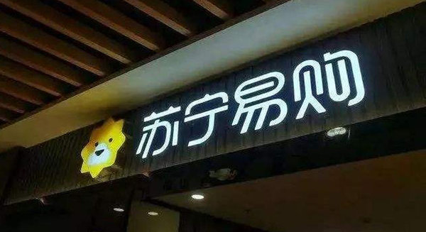 """苏宁成立家电集团 加强""""朋友圈""""深度合作"""