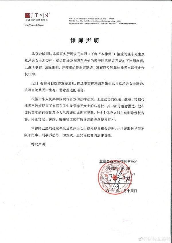 刘强东与章泽天离婚?律师:造谣!