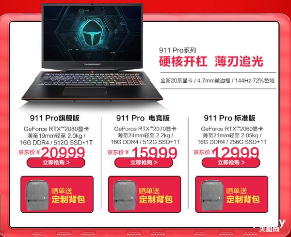 京东电脑节雷神专场,爆款战机热卖嗨购