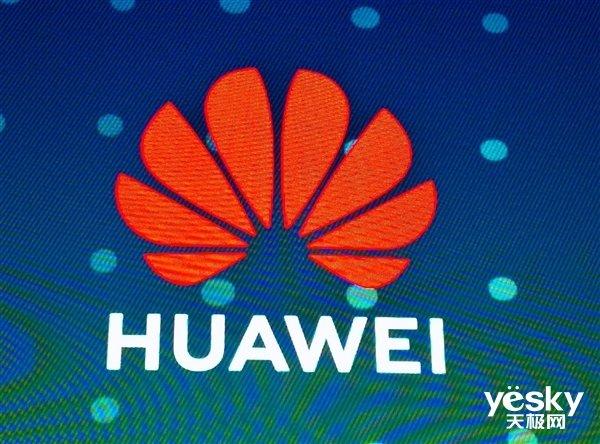 华为美国子公司安全官高调回应网络安全问题:接受各方面评估