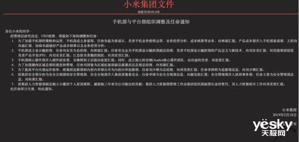小米组织架构最新调整:手机部成立参谋部和显示触控部