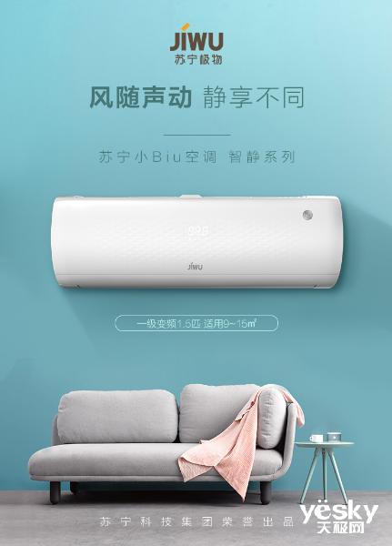 1.5匹一级变频智能操控 苏宁首款智能空调小Biu上线