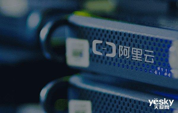阿里云的VMware云解决方案公测 可提供多项VMware核心服务