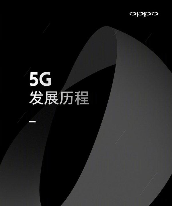 历时四年 OPPO首款5G终端将亮相创新大会