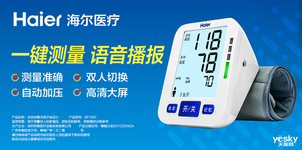 赠予家人一份健康的礼物 海尔血压计BF1200是你的最佳选择