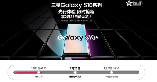 三星Galaxy S10国行版2月28日发布,尝鲜价6300元起