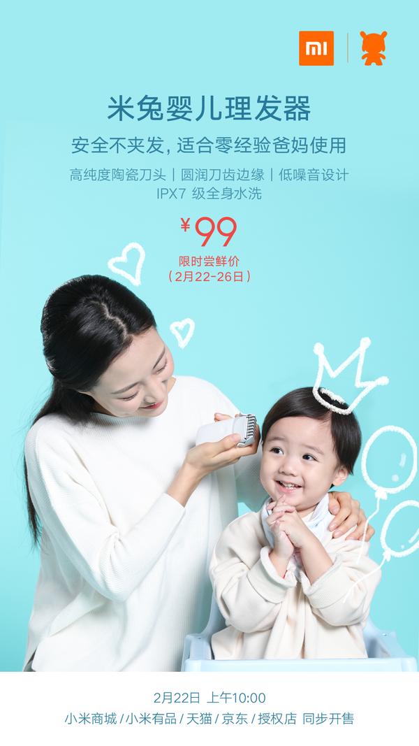 宝宝的私人理发器 米兔婴儿理发器首发仅99元