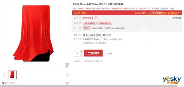最强互联网手机iQOO已上架京东进入预售阶段 3月1日正式发布