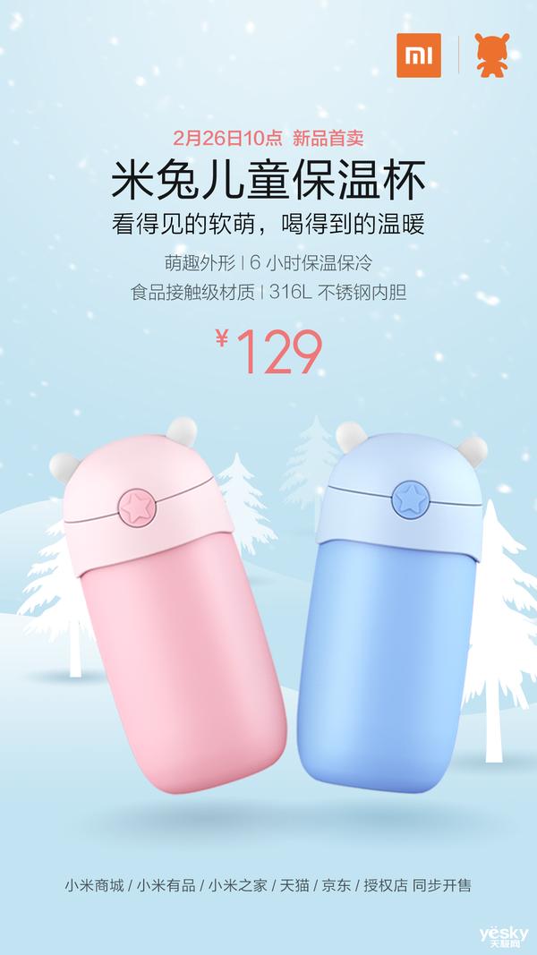 萌趣外形 316L不锈钢材质 米兔儿童保温杯发布