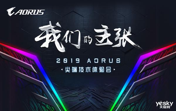 技嘉AORUS举行尖端技术体验会 多款新品发布