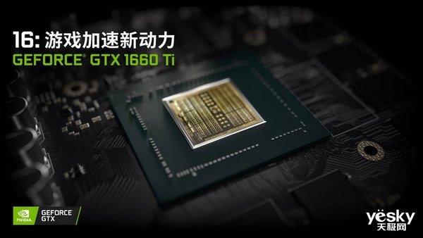 9代酷睿+GTX 1660Ti 雷霆世纪赤戟AKM946Ti游戏台式机开启预约