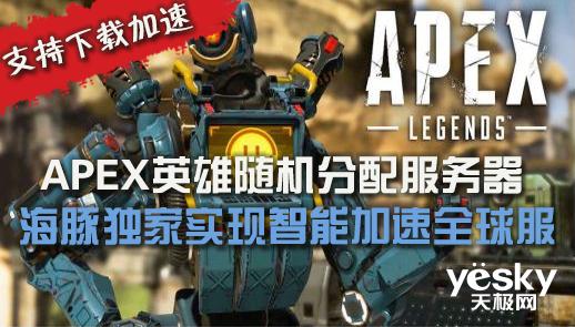 APEX英雄用什么加速器好?海豚智能加速全服效果佳