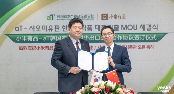 小米有品与aT韩国农食品签订对华出口战略合作协议