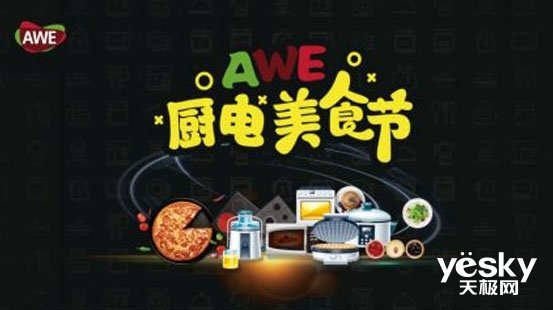 AWE2019中外家电企业云集 哪些展区值得期待?
