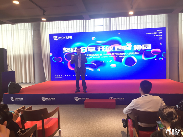 MOKA赛事线下表彰大会于广州隆重举行