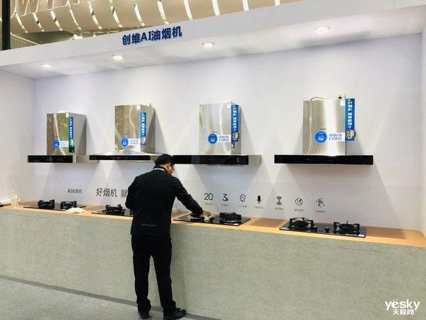 CISMEF2019:创维展示旗下AI厨电产品