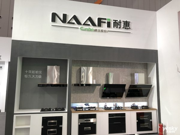 CISMEF2019:康宝展示热水器烟机灶具等厨电产品