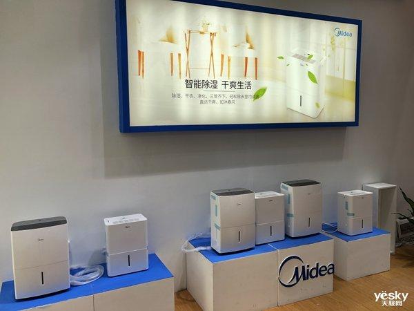 CISMEF2019:美的展示冷暖空调、智能除湿机