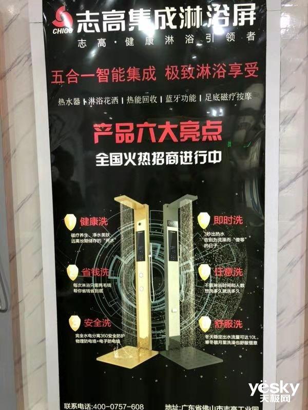 CISMEF2019:志高展示集成沐浴屏