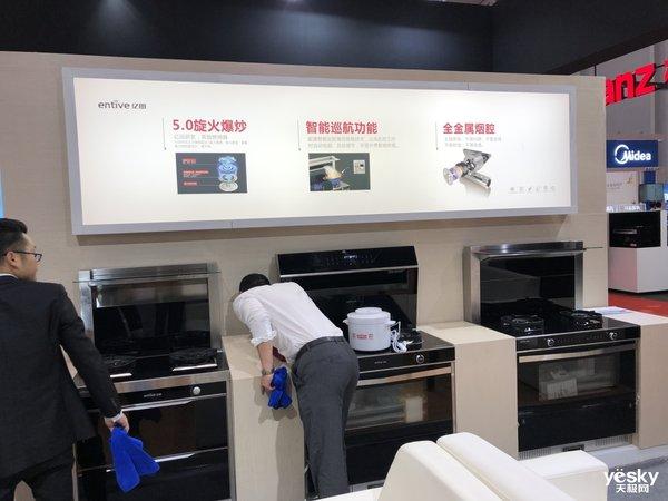 CISMEF2019:亿田展示旗下集成灶