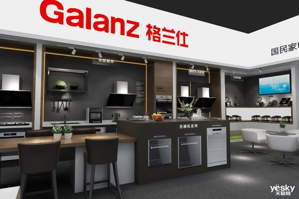 多款智能产品抢C位   格兰仕智慧厨房亮相顺德家博会
