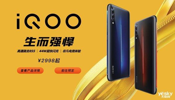 骁龙855+12G内存 3月6日iQOO现货首销