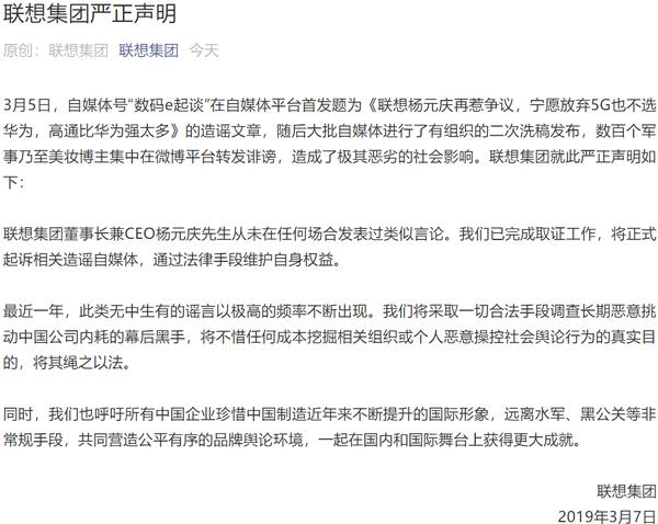 自媒体发布造谣文章 联想集团发布严正声明