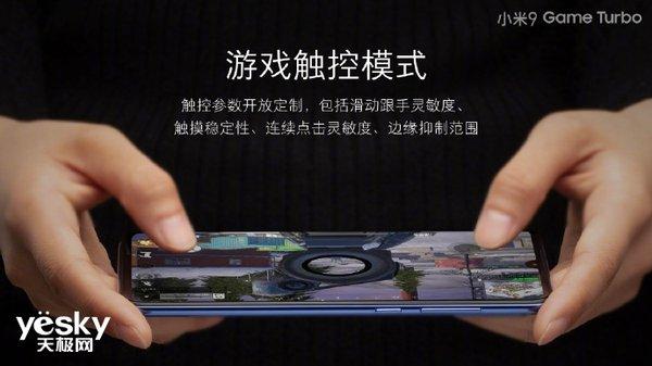 2499元!小米8屏幕指纹版将升级Game Turbo技术,小米9同款