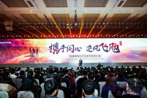 锐捷网络2019合作伙伴大会召开:携手伙伴谋增长 同心协力齐飞�r