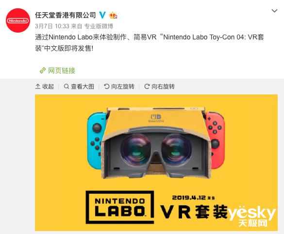 任天堂发布VR套装 4月12日开售