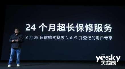 魅族Note 9首销售罄 魅族官方:明天再次发售