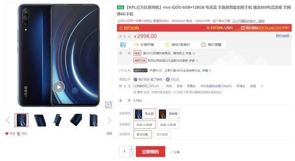 44W急速快充 iQOO手机3月13日现货再售