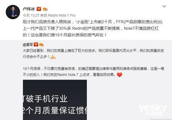 卢伟冰:红米Note7超长质保有底气!故障反馈比例下降30%