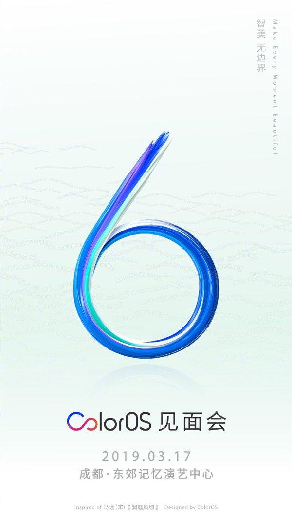 ColorOS 6发布会定档3月17日 OPPO Reno或将搭载新系统