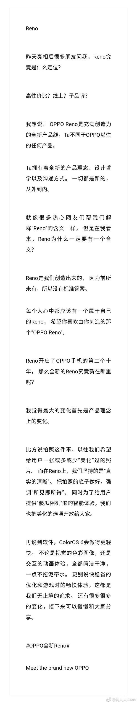 Reno自带新品牌气质气场炸裂 影像与Color OS必将带来突破