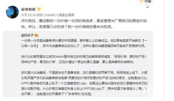 OPPPO副总裁微博谈性价比 遭到小米两位高管连夜炮轰