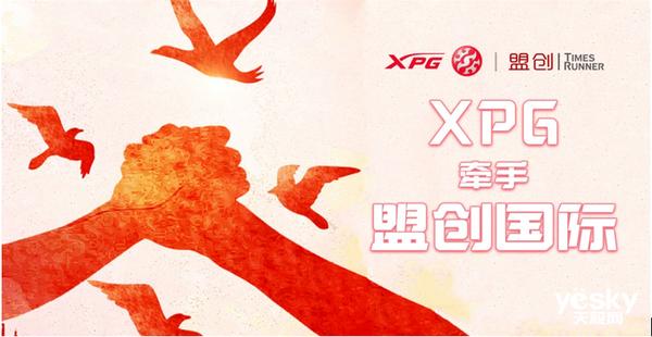 威刚 X 盟创强强联手 XPG品牌唤新机
