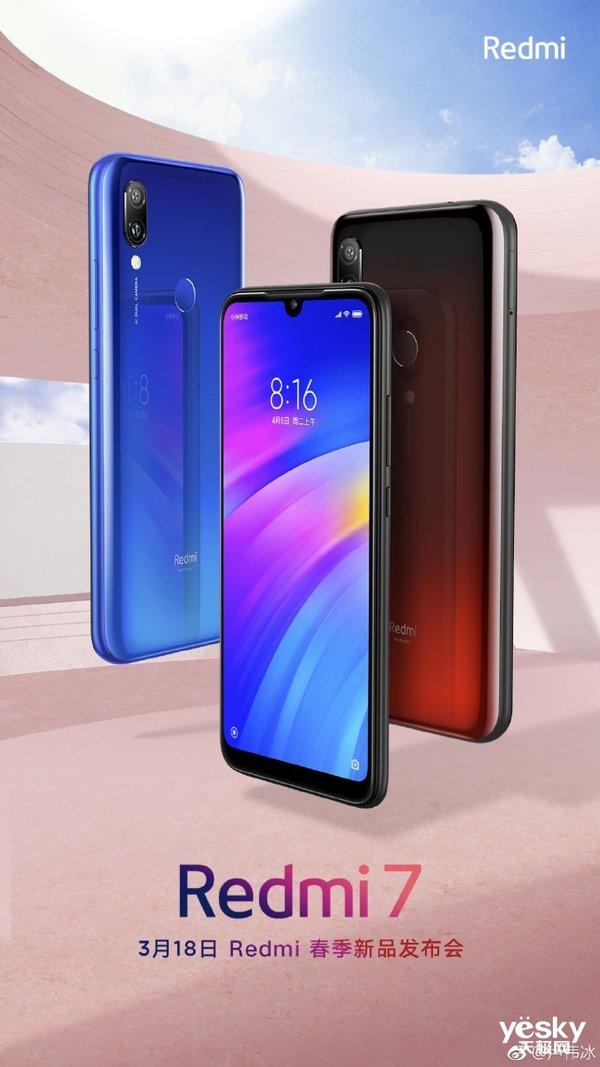Redmi春季新品发布会3月18日举办,至少3款新品,不止是手机