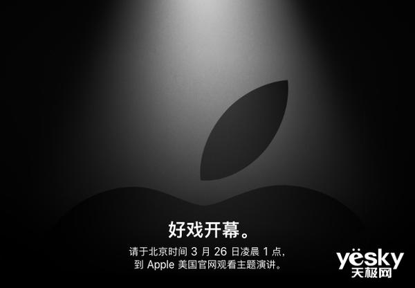 苹果官宣邀请函 iPad mini 5要来?