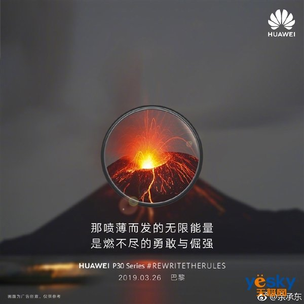 华为5G旗舰手机要来?华为P30系列或推5G版本:3月26日发布