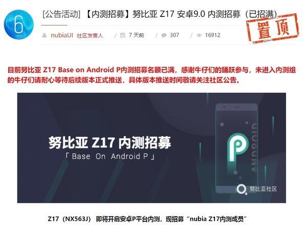 一波努比亚旧手机更新Android Pie,体验版率先发布