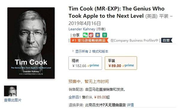 库克传记4月发行 苹果御用作家Leander执笔