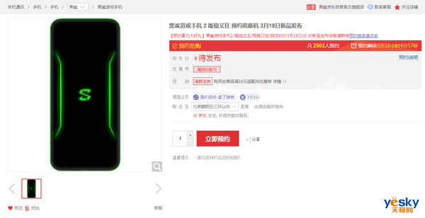 黑鲨游戏手机2在官网和小米商城开启预约:3月18日发布